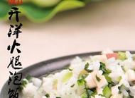 小清新美食:开洋火腿菜泡饭